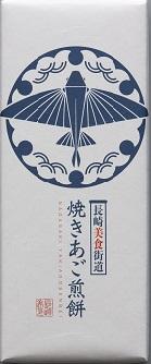 焼きあご煎餅12枚入り(長崎便)