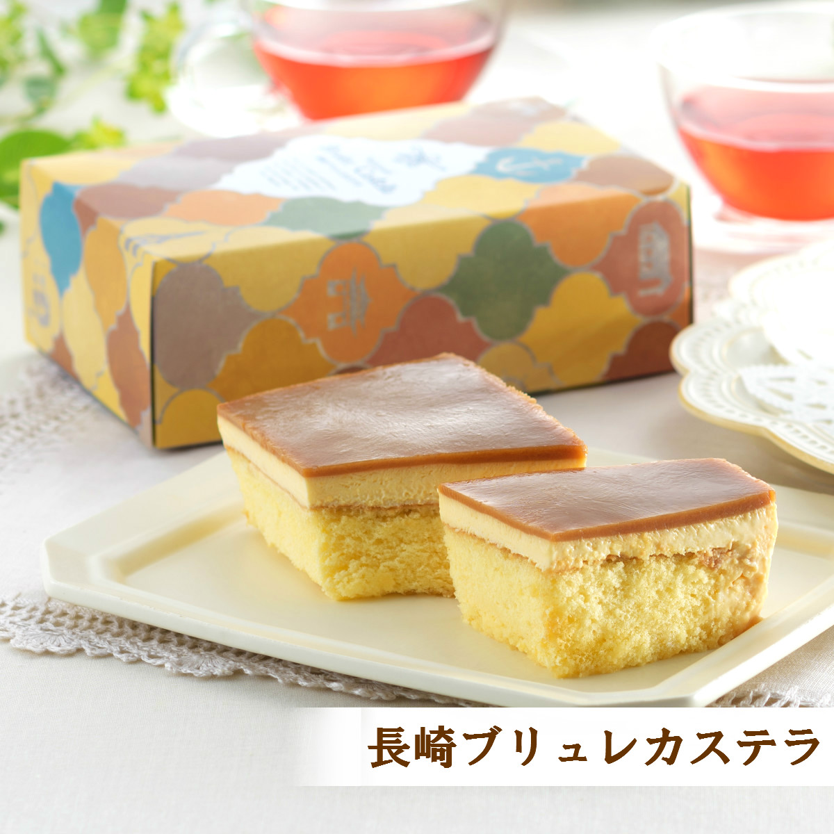 【送料込】夏のスイーツセット(長崎ブリュレカステラ&チーズケーキ&サンケーキ)(長崎便)