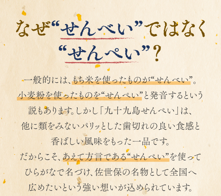 せんぺいとくとくセット(送料無料)(長崎便)