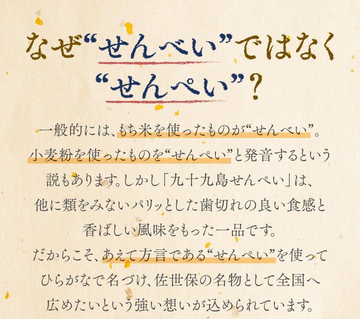 九十九島せんぺい8枚入り(長崎便)