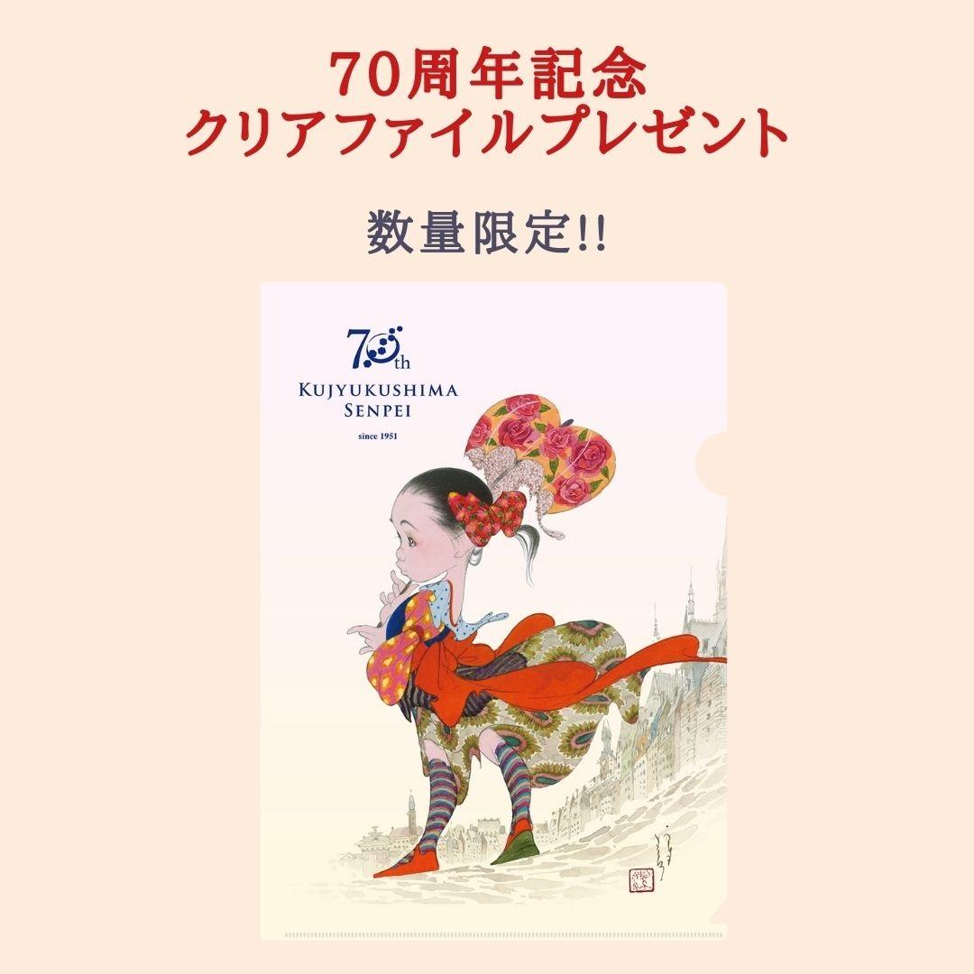 2020福ふくセット(発送日限定12/24〜12/26)