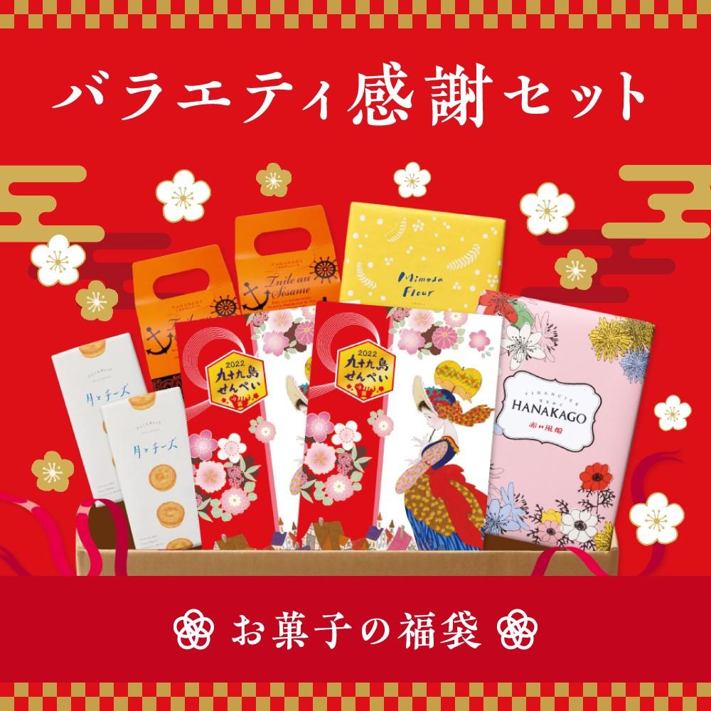 (1/1〜販売開始)2021福ふくセット