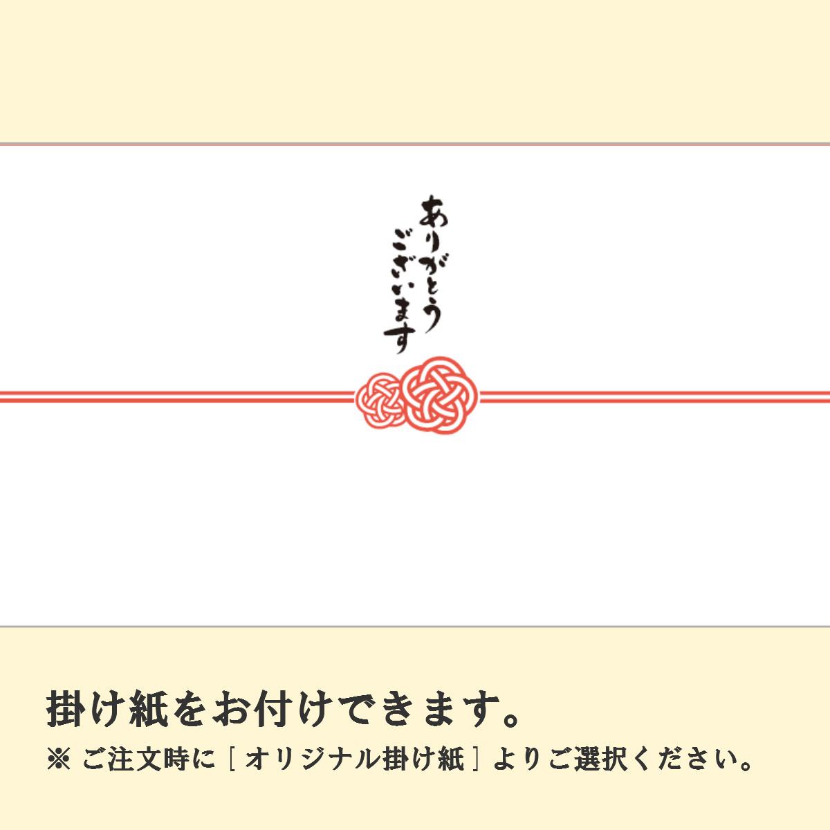 赤い風船焼き菓子セット(長崎便)