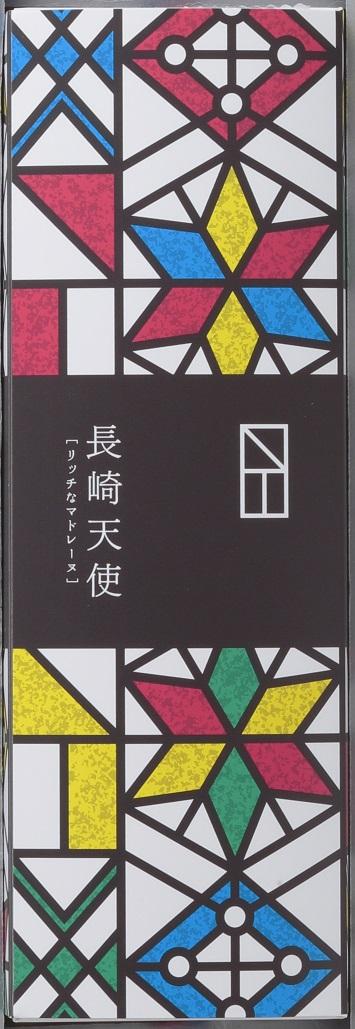 長崎天使4個入り(長崎便)