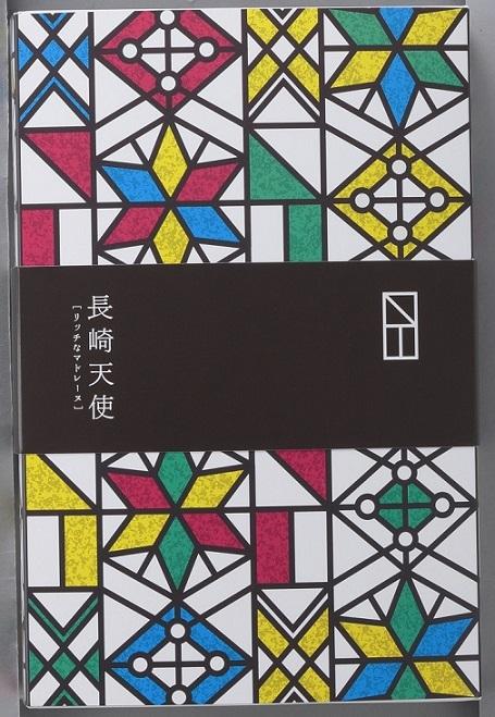 長崎天使8個入り(長崎便)