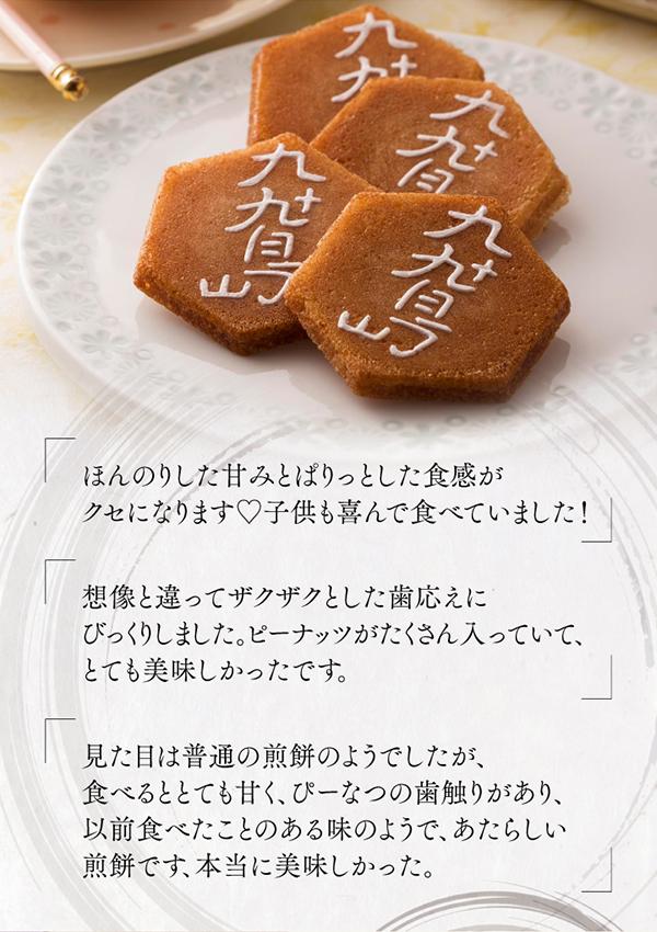 九十九島せんぺい70周年限定缶(長崎便)
