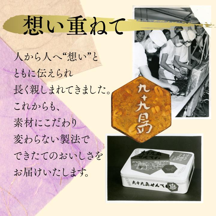 (送料込)九十九島せんぺい70周年限定缶3缶セット(長崎便)