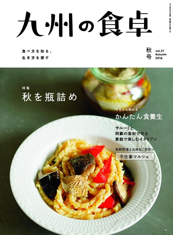 九州の食卓 2016年秋号[vol.31]