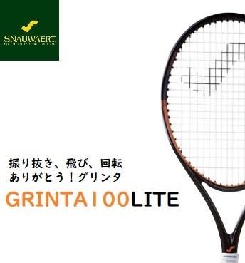 SNAUWAERT GRINTA100LITE|スノワート グリンタ100ライト