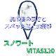 スノワート ビタス110 楽に飛ばせる厚ラケ 硬式テニス用ラケット