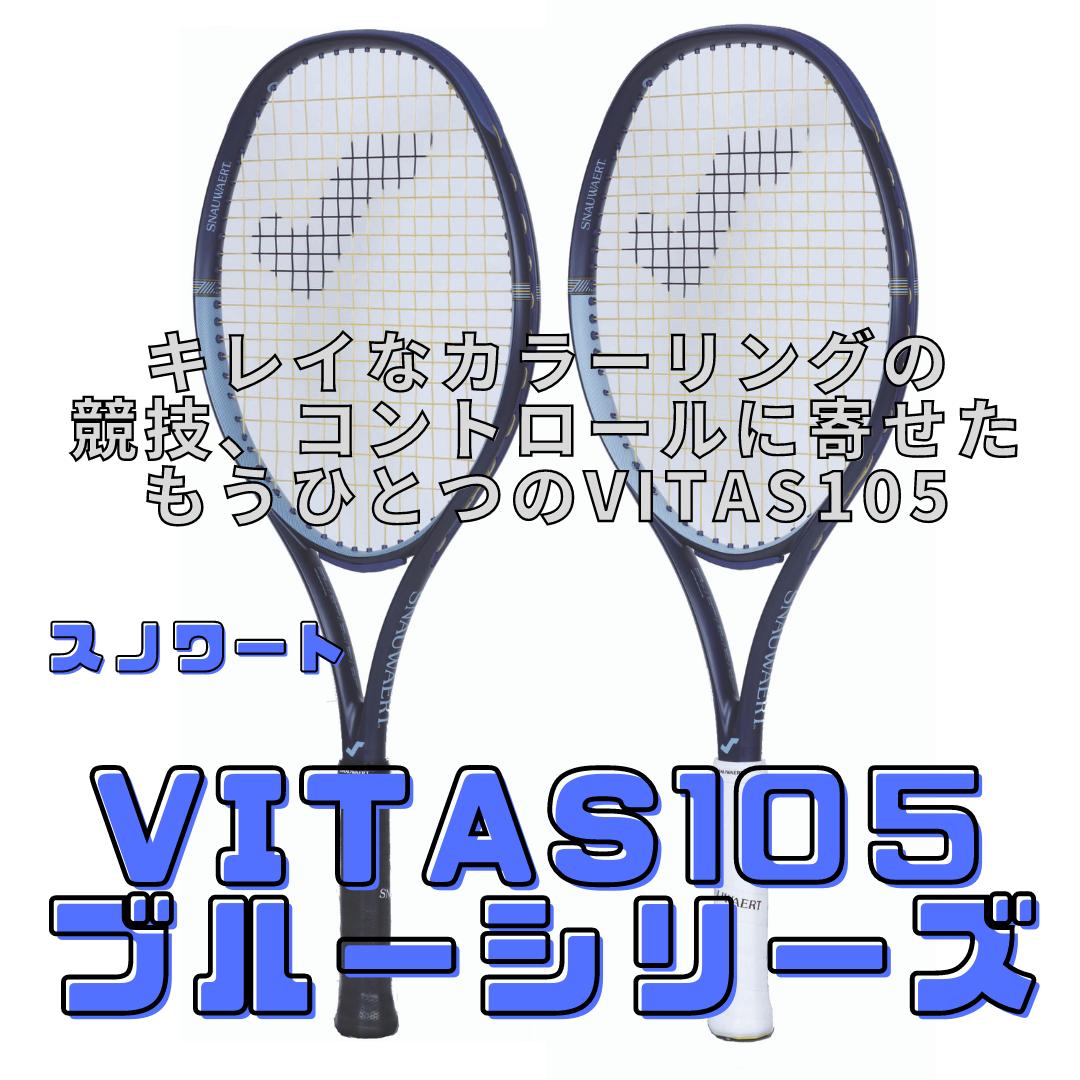 スノワート ビタス105 16×19 SNAUWAERT VITAS105 ブルー 285g