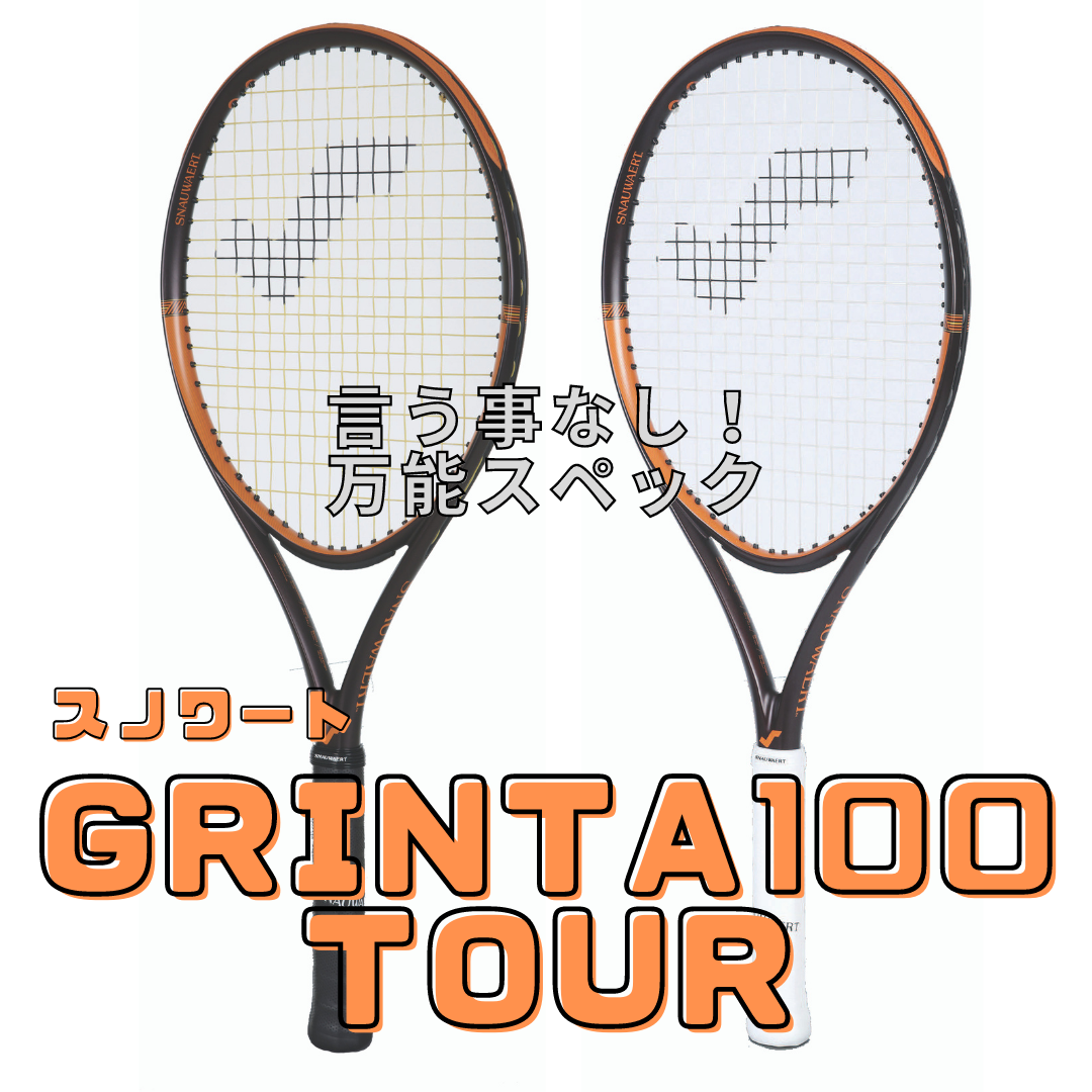 スノワート グリンタ100ツアー SNAUWAERT GRINTA100Tour テニスラケット