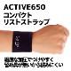 手首サポーター ACTIVE650 コンパクトリストストラップ 【2個入り】