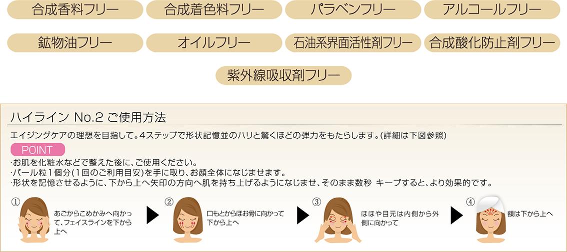 ハイライン No.2 -50g-  (リフトジェル)