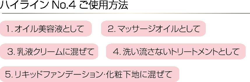 ハイライン No.4 -30mL-  (美容オイル)