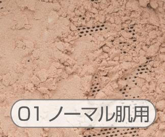 Miss 9' ミスナイン ザ ゴールデンフェイスパウダー 01 (ノーマル肌用)