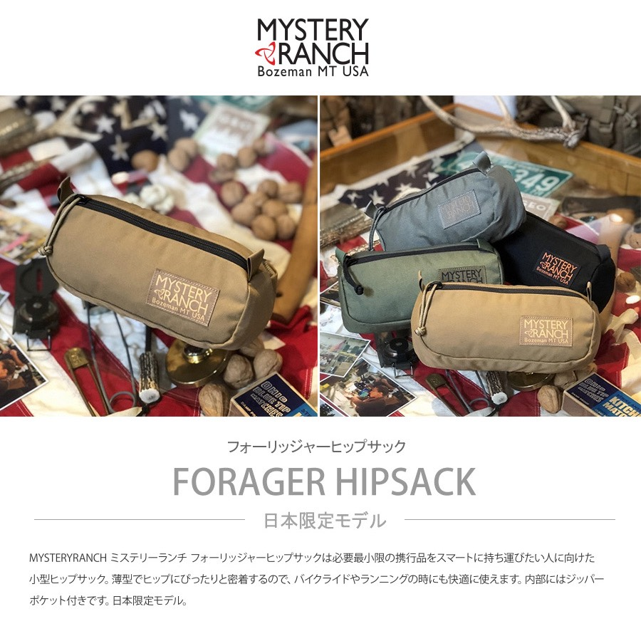 MYSTERY RANCH FORAGER HIP SACK MADE IN USA COLLECTION フォーリッジャー ヒップサック