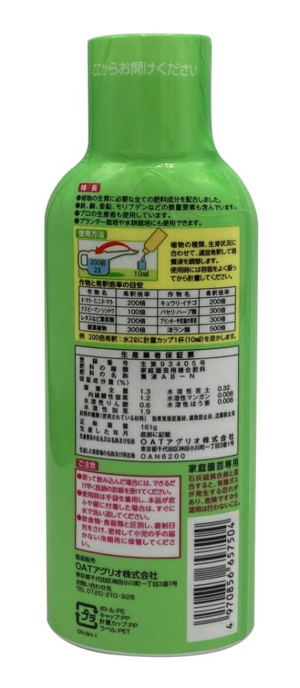 ジャストワン液肥 150ml