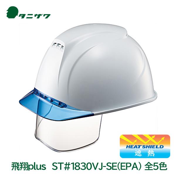 【タニザワ/谷沢製作所】ヘルメット ST#1830VJ-SE(遮熱加工) EPA シールド付 飛翔plus