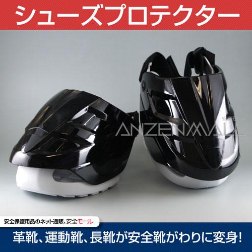 安全靴 シューズセーフティプロテクター フットプロテクター【お使いのシューズが安全靴に変身】