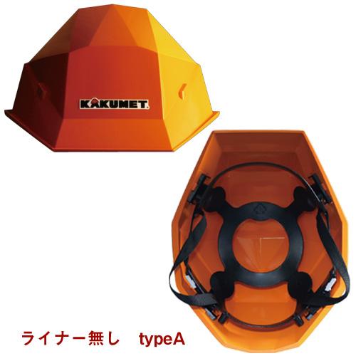 カクメット ライナー無し(KA型K-1式 A-type) 重ねて収納できる備蓄形ヘルメット【飛来・落下物用・電気用】
