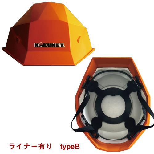カクメット ライナー有(KA型K-1-P式 B-type) 重ねて収納できる備蓄形ヘルメット【飛来・落下物用・電気用】