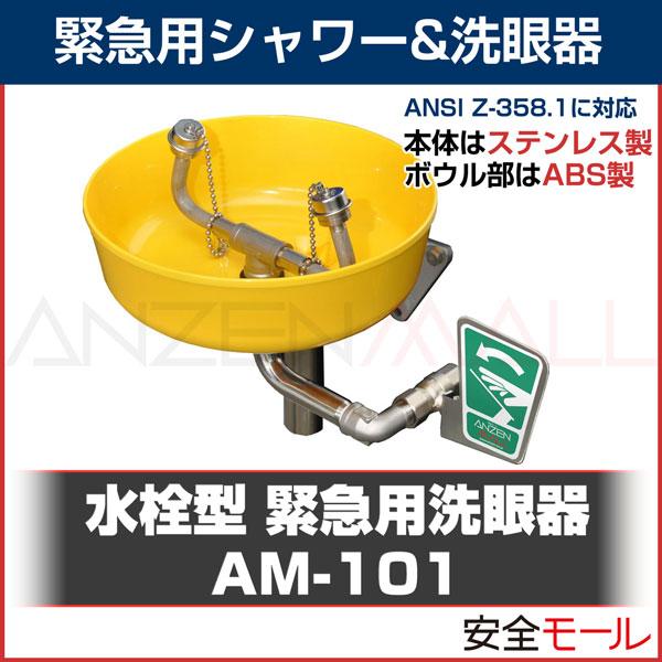【ANZEN MALL】壁取付型 緊急用洗眼器(ボウル付) AM-101【シンクがない場所で壁面に取付可能】