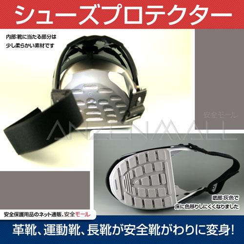 【送料無料】安全靴 シューズセーフティプロテクターフットプロテクター(12足/1ケース)【お使いのシューズが安全靴に変身】