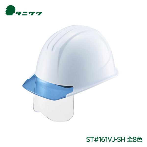 谷沢製作所「ST#161VJ-SH」[PC樹脂,飛来落下物・墜落時保護・電気用]