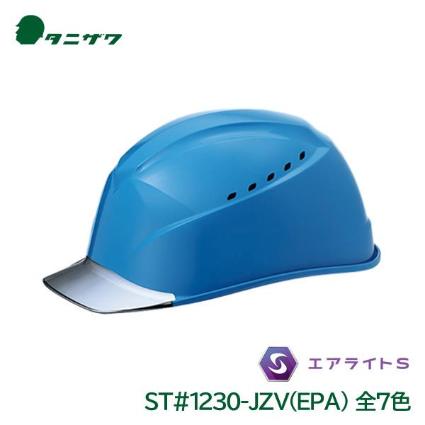 谷沢製作所「ST#1230-JZV(EPA)」[PC樹脂,飛来落下物・墜落時保護用]