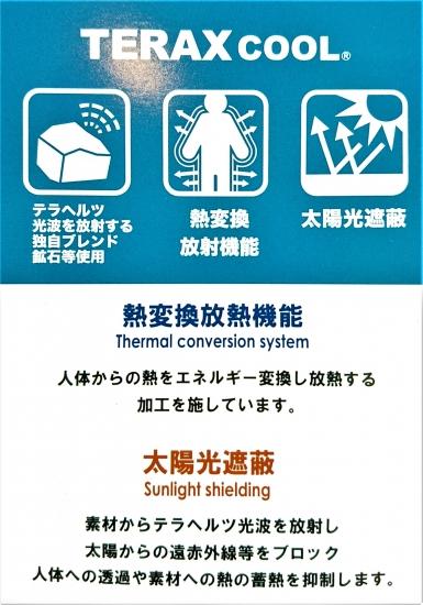 【限定】O-Rei Label 接触冷感インナー L/S
