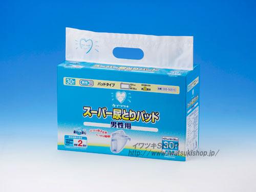 スーパー尿とりパッド男性用 30枚×8袋入【ケース販売】(吸収回数約2回分)