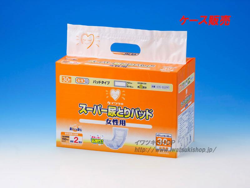 スーパー尿とりパッド女性用 30枚×8袋入【ケース販売】(吸収回数約2回分)