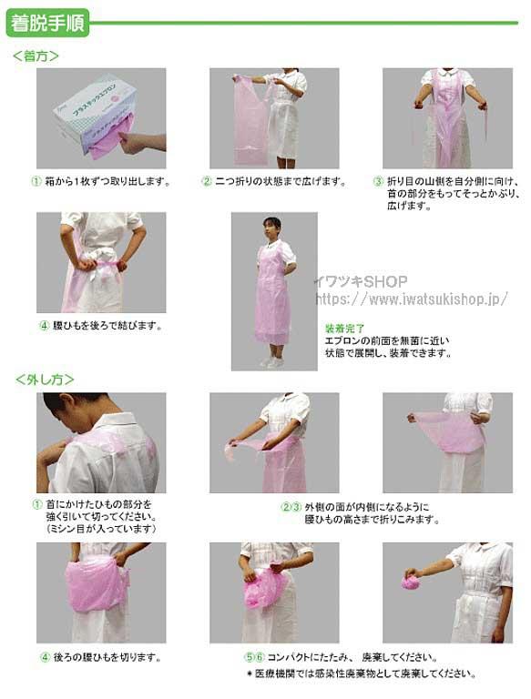 プラスチックエプロン100枚入(袖なしタイプ)