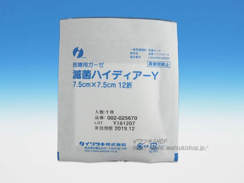 滅菌ハイディアーYカット7.5×7.5cm 100枚入