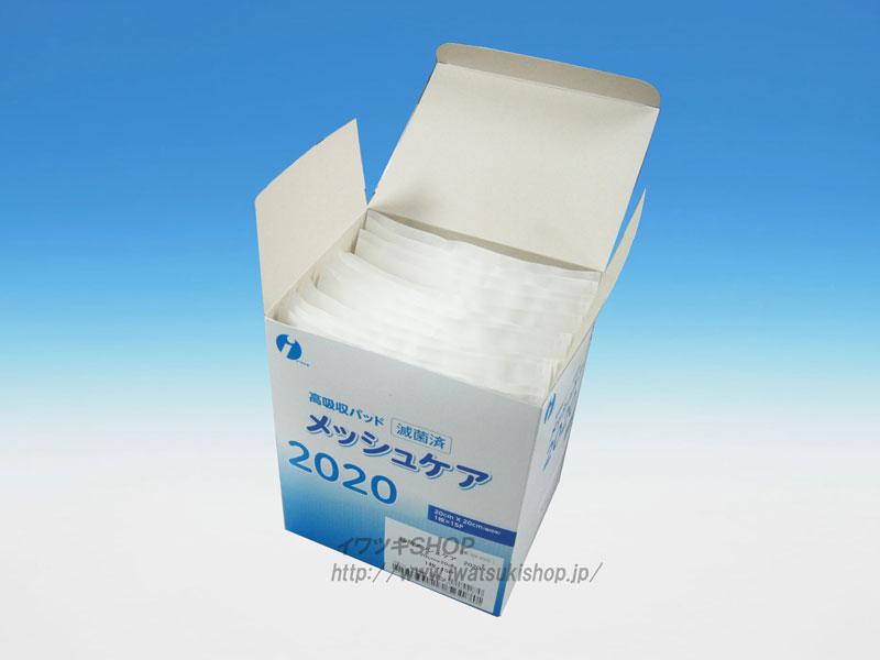 滅菌メッシュケア2020 15パック入
