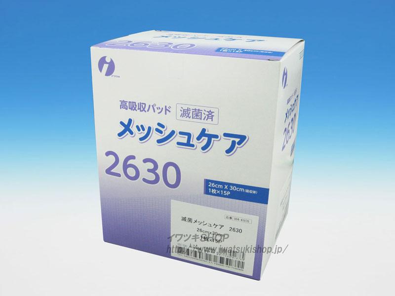 滅菌メッシュケア2630 15パック入