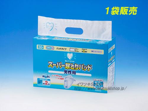 スーパー尿とりパッド男性用 30枚入【1袋販売】(吸収回数約2回分)