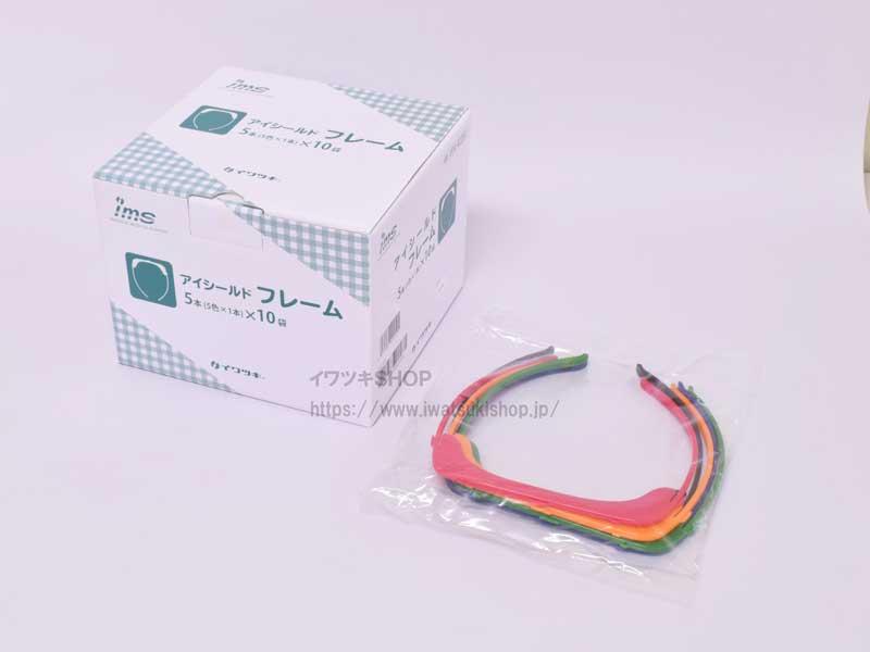 アイシールド フレーム 5本×10袋(50本入)