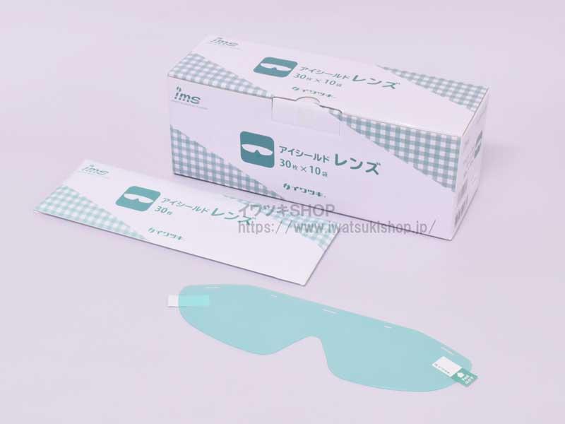 アイシールド レンズ 30枚×10袋(300枚入)