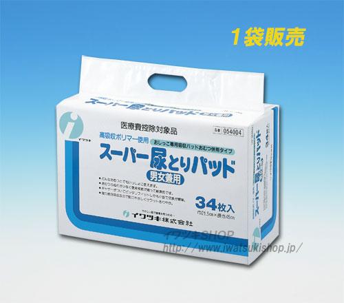 スーパー尿とりパッド男女兼用 34枚入【1袋販売】(吸収回数約2回分)