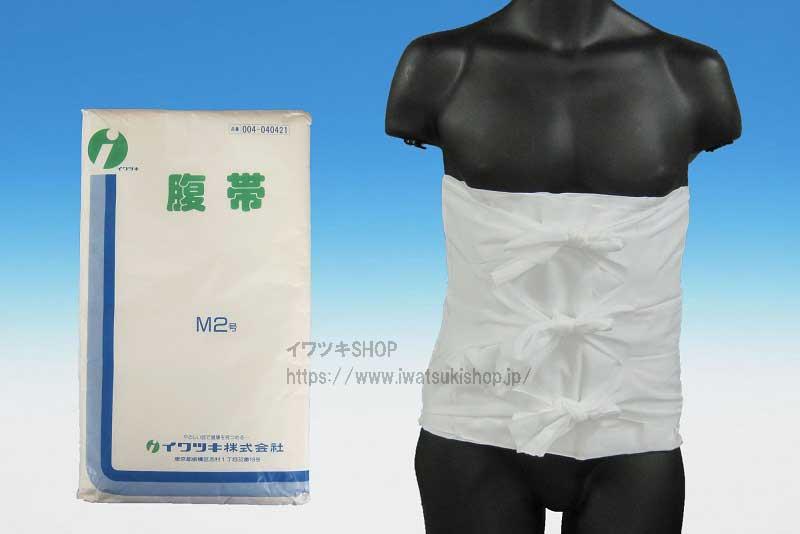 手術用腹帯2号M