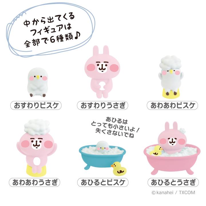 【BOX】ピスケとうさぎ バスボール