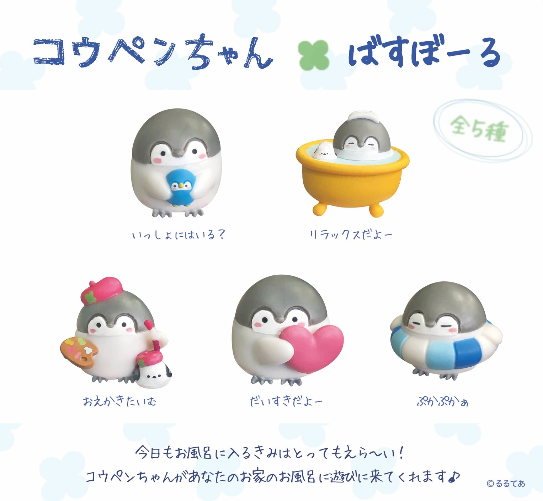 【BOX】コウペンちゃん バスボール