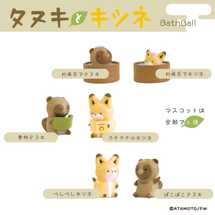 【単品】タヌキとキツネ バスボール