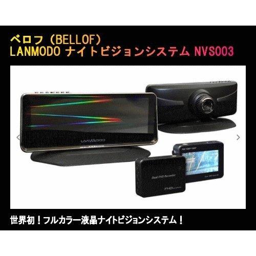 BELLOF LANMODO べロフ NVS003 フルカラー液晶ナイトビジョンシステム+ドライブレコーダー付! 視界が悪くても昼間の様な鮮明な映像!
