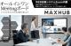 MAXHUB Sシリーズ 65inch S65FA オールインワンミーティングボード フルセット ディスプレイスタンドセット付き プレゼンテーション・会議で使えるインタラクティブホワイトボード/電子黒板
