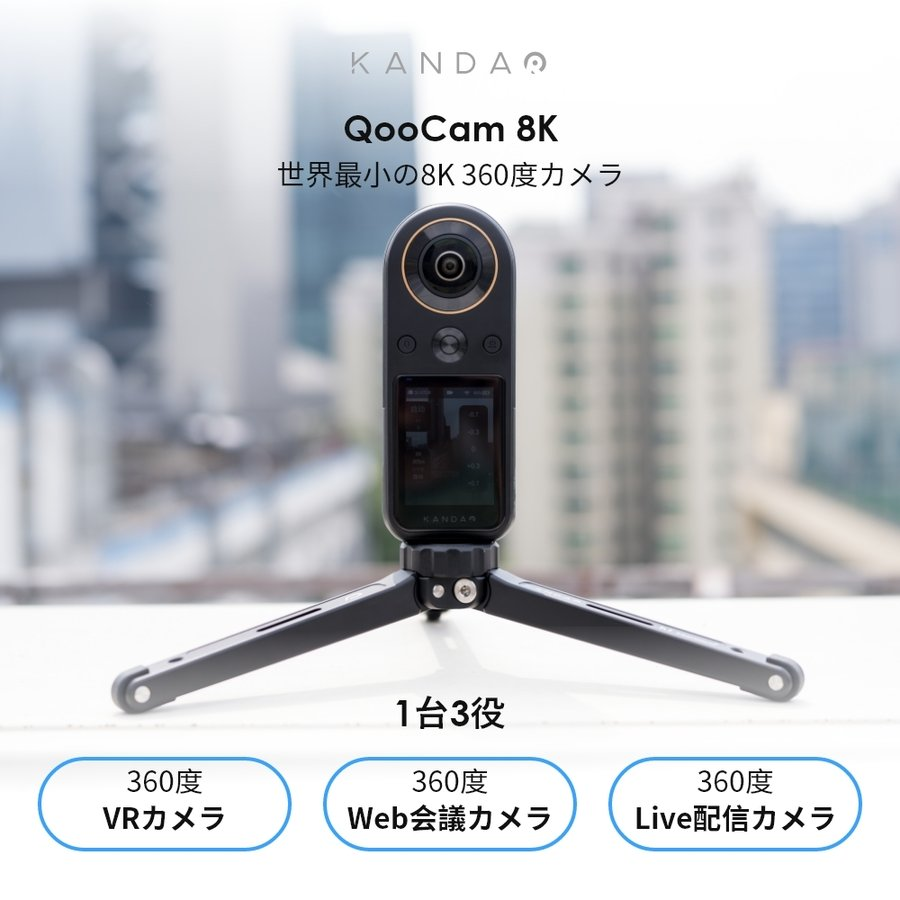 Kandao WebCam Qoocam8K 360度Webカメラ専用パッケージ WEBカメラ ウェブカメラ 360度ウェブカメラ 360度ビデオ会議カメラ