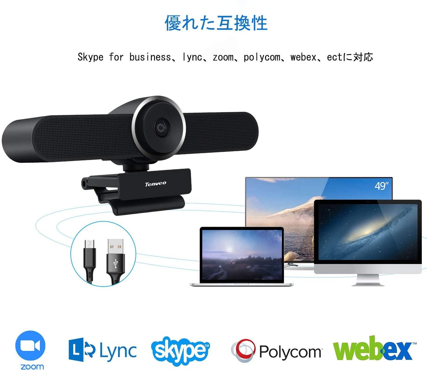 Tenveo TEVO-VA200PRO マイク・スピーカー一体型USBカメラ ウェブカメラ WEBカメラ USBウェブカメラ オールインワンウェブカメラ マイク・スピーカー付き フルHD 1080p