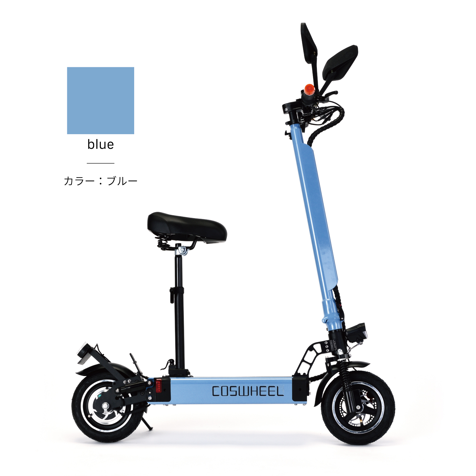 次世代型折り畳み式電動キックボード COSWHEEL EV Scooter 公道仕様2WAY乗りEVスクーター 公道走行可 ナンバー取得可能 大容量バッテリー搭載 サドル付け外し可能